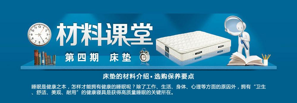 床垫材料介绍及选购保养要点