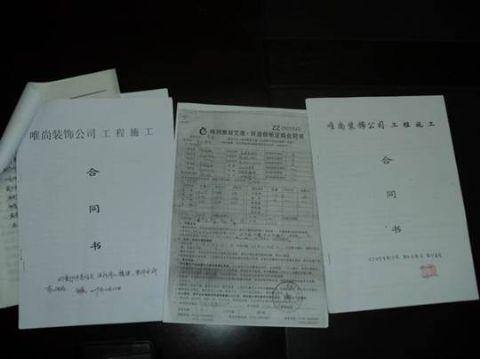 家庭新房装修合同书样本样式   上海市室内装饰施工合同示