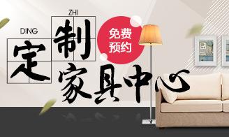 家具工厂定制中心 0元预约设计定制家具