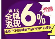 <b>VIP专享 补贴6%</b>