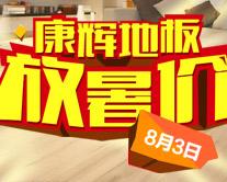 2013年8月3日康辉地板专场团购会