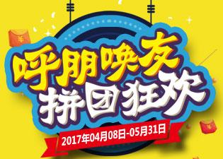 http://tg.jia.com/shenzhen/36867/