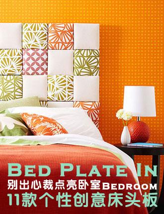11款个性创意床头板 别出心裁点亮卧室